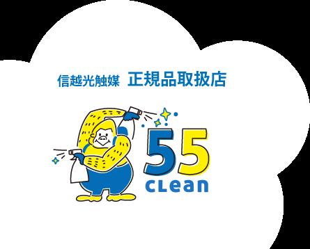 55clean(信越光触媒  正規品取扱店)